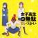 TVアニメ「女子高生の無駄づかい」OPテーマ「輪!Moon!dass!cry!」/EDテーマ「青春のリバーブ」 - EP