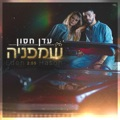 Israel Top 10 World Songs - שמפניה - Eden Hason