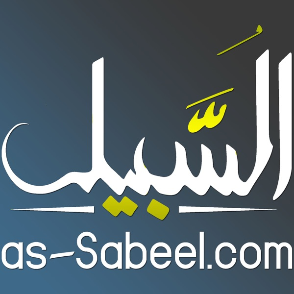 as-Sabeel - The Path of Islam