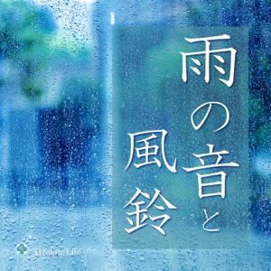 ヒーリング・ライフ - 1 Hour Relaxing Rain Sounds & Windchime for Deep Sleep, Baby Sleep, Meditation, Studying