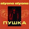 Пушка - alyona alyona