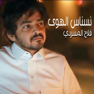 Falah Almasradi - نسناس الهوى