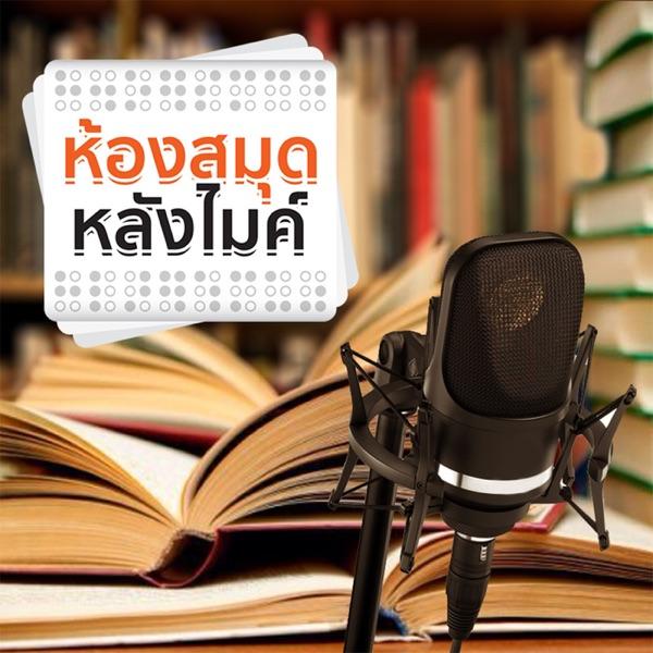 ThaiPBS Radio - ห้องสมุดหลังไมค์