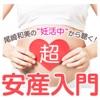 尾崎和美の妊活中から聴く「超安産入門」