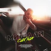 Миша Ли - Сигма - EP