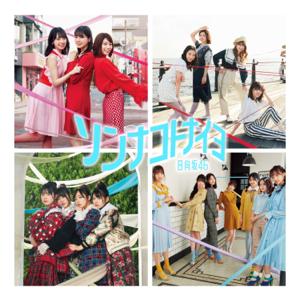 日向坂46 - ソンナコトナイヨ (Special Edition) - EP