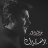 Abdulsalam Mohammed - Law Damerak - Single