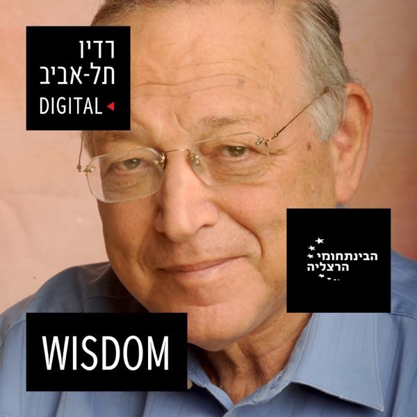 וויזדום - פודקאסט ההרצאות של המרכז הבינתחומי