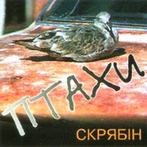 Skryabin - Птахи