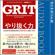 やり抜く力 GRIT(グリット)――人生のあらゆる成功を決める「究極の能力」を身につける - アンジェラ・ダックワース & 神崎 朗子