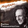 Vasilis Papakonstadinou - Mplexame