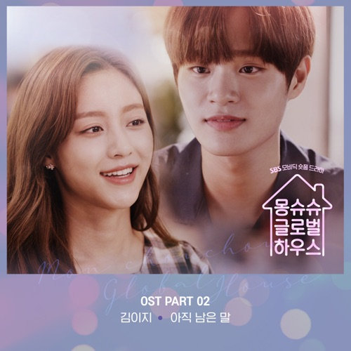 EZ Kim – MONCHOUCHOU Global House OST Part.2