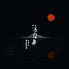 落霞集 - 上海彩虹室內合唱團