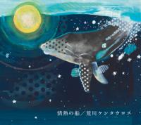 荒川ケンタウロス - 情熱の船 artwork