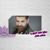 Hosam Kamel - Sallo Ala Alhabeeb - Single