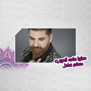 Hosam Kamel - Sallo Ala Alhabeeb