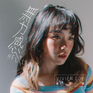 卢苑仪 - 無力感