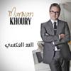 El Aad Al Aaksy - Marwan Khoury mp3