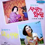 Choi Ok-hee - Future of Love