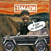 Я еду на джипе - Timati