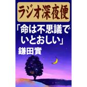 ラジオ深夜便「命は不思議でいとおしい」鎌田實