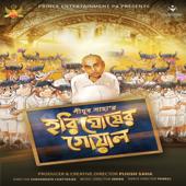 Sokhi Bhabona Kahare Bole - Jayati Chakraborty