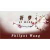 Philpot Wang - 祈 梦 - EP  artwork