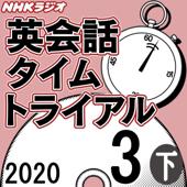 NHK 英会話タイムトライアル 2020年3月号 下