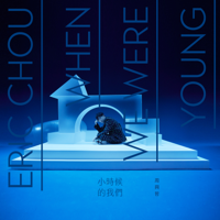 Eric Chou - When We Were Young artwork