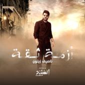 Azmit Si'a (Al Hayba Al Hassad)