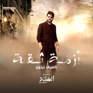 Nassif Zeytoun - Azmit Si'a (Al Hayba Al Hassad)