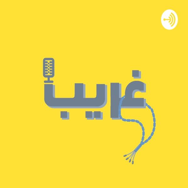 Podcast Ghareeb - بودكاست غريب