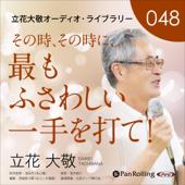立花大敬オーディオライブラリー48「その時、その時に、最もふさわしい一手を打て!」