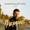 Ta Amartola Sou Matia (2019 Version) - Single