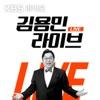 [KBS] 김용민 라이브