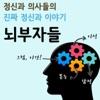 [뇌부자들] 정신과 의사들의 진짜 정신과 이야기