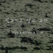 Raindrop - Han Woong Won, 유태평양 & JangSeoYoon - Han Woong Won, 유태평양 & JangSeoYoon