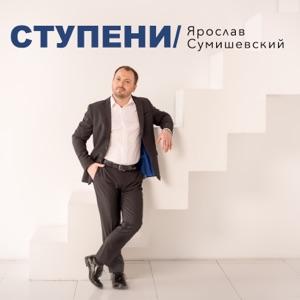 Ступени - Single