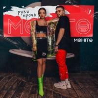 Руки Прочь (Record Mix) - МОХИТО