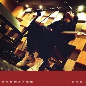趙英俊 - 以電影的名義歌唱