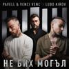 Pavell & Venci Venc' & Lubo Kirov - Не бих могъл artwork