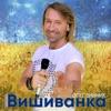 Вишиванка - Single