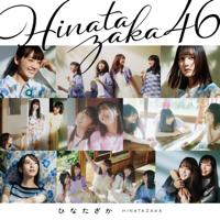 ひなたざか (Complete Edition)
