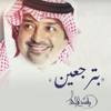 Bterjaeen - Rashed Al Majid mp3