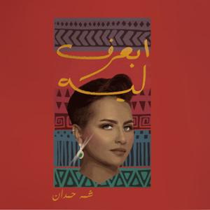 Shamma Hamdan - Abaeref Leeh