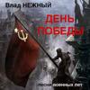 Влад Нежный - День победы. Песни военных лет. обложка