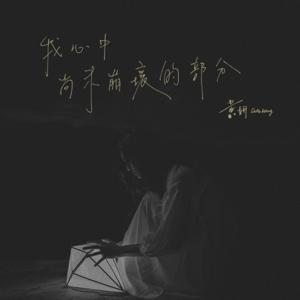 黃妍 - 我心中尚未崩壞的部分