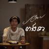 Chen ចេន - ពងទា artwork