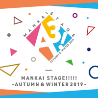 MANKAI STAGE!!!!!~AUTUMN & WINTER 2019~