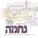 Nechuma - R' Shimshon Neiman